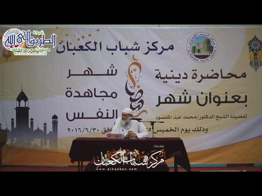 رمضانشهرمجاهدةالنفس-شهررمضانوالعشرالأواخرومابعده