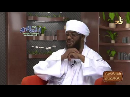 فضائل الصوم (1) - برنامج هدايات من آيات الصيام