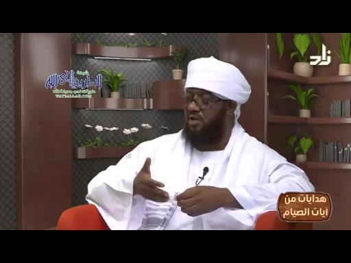 فضائل الصوم (2) - برنامج هدايات من آيات الصيام