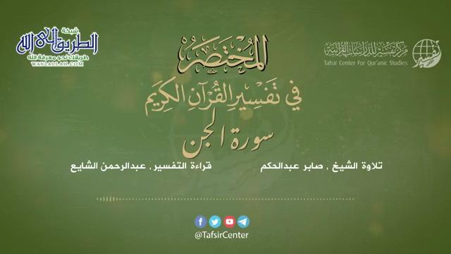72-قراءةتفسيرسورةالجنمنكتابالمختصر-بصوت-عبدالرحمنالشايع
