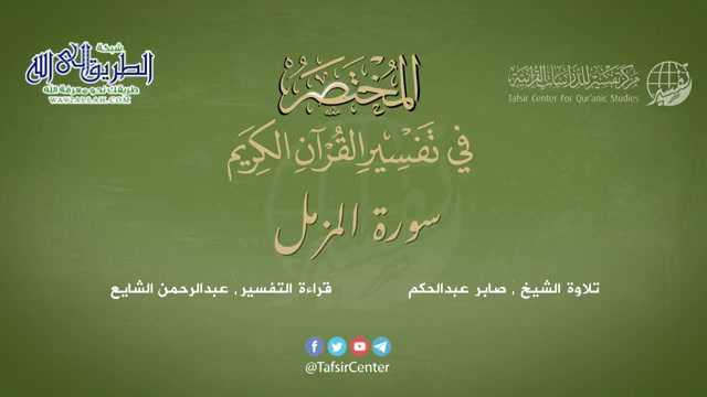 73-قراءةتفسيرسورةالمزملمنكتابالمختصر-بصوت-عبدالرحمنالشايع