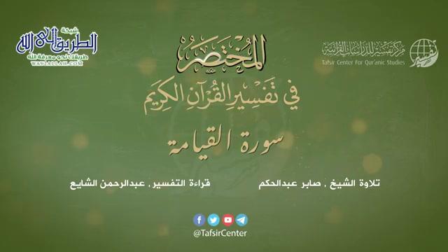 75-قراءةتفسيرسورةالقيامةمنكتابالمختصر-بصوت-عبدالرحمنالشايع