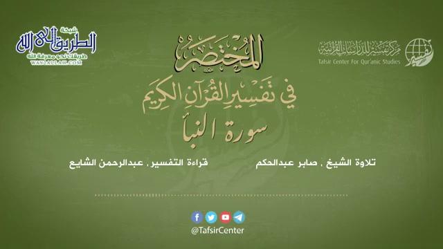 78 - قراءة تفسير سورة النبأ من كتاب المختصر - بصوت- عبدالرحمن الشايع