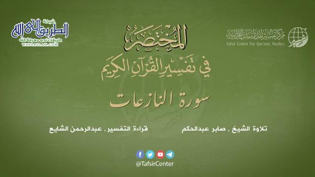 79 - سورة النازعات - المختصر في تفسير القرآن الكريم - عبدالرحمن الشايع