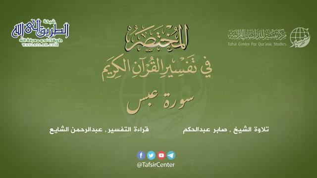 80 - سورة عبس - المختصر في تفسير القرآن الكريم - عبدالرحمن الشايع