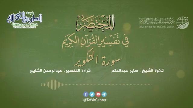 81-قراءةتفسيرسورةالتكويرمنكتابالمختصر-بصوت-عبدالرحمنالشايع