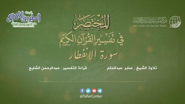 82-قراءةتفسيرسورةالانفطارمنكتابالمختصر-بصوت-عبدالرحمنالشايع