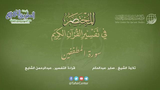 83-سورةالمطففين-المختصرفيتفسيرالقرآنالكريم-عبدالرحمنالشايع