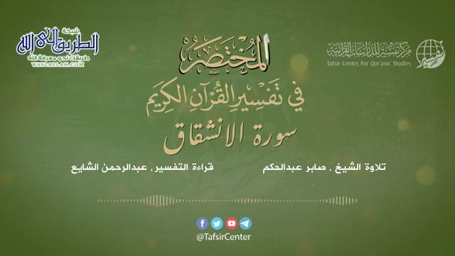 84-قراءةتفسيرسورةالانشقاقمنكتابالمختصر-بصوت-عبدالرحمنالشايع