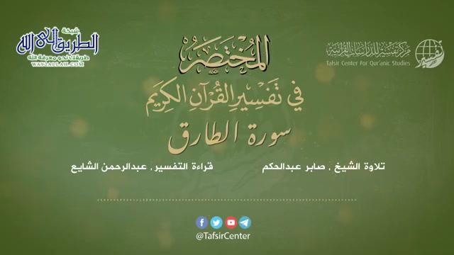 86-قراءةتفسيرسورةالطارقمنكتابالمختصر-بصوت-عبدالرحمنالشايع