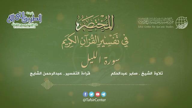 92 - سورة الليل - المختصر في تفسير القرآن الكريم - عبدالرحمن الشايع