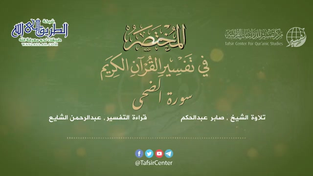 93 - قراءة تفسير سورة الضحى من كتاب المختصر - بصوت- عبدالرحمن الشايع