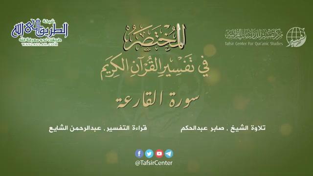 101 - سورة الفلق - المختصر في تفسير القرآن الكريم - عبدالرحمن الشايع