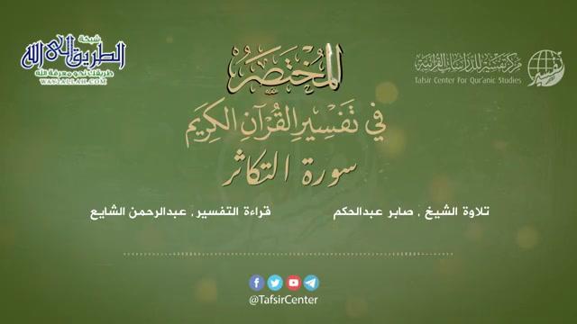 102-قراءةتفسيرسورةالتكاثرمنكتابالمختصر-بصوت-د.عبدالرحمنالشايع
