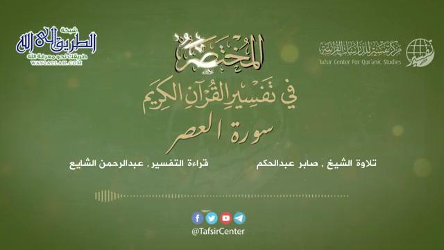 103-قراءةتفسيرسورةالعصرمنكتابالمختصر-بصوت-د.عبدالرحمنالشايع