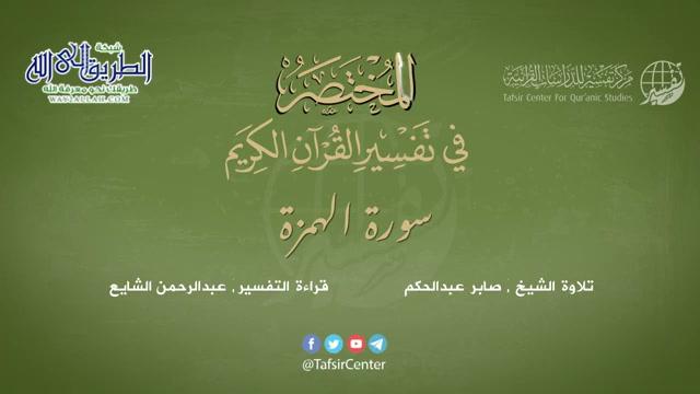 104-سورةالهمزة-المختصرفيتفسيرالقرآنالكريم-عبدالرحمنالشايع
