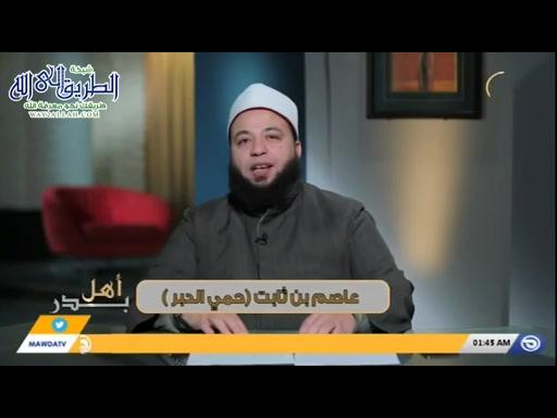 أهلبدر-الحلقة05-عاصمبنثابت