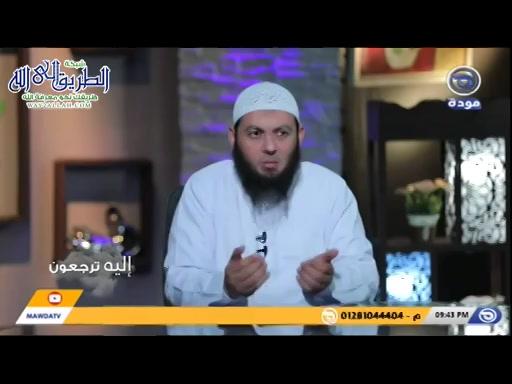 إليةترجعون-الحلقة05-الأدبمعالله