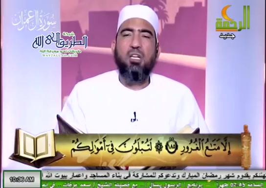 سورةالعمران(16/4/2021)المصحفالمعلم