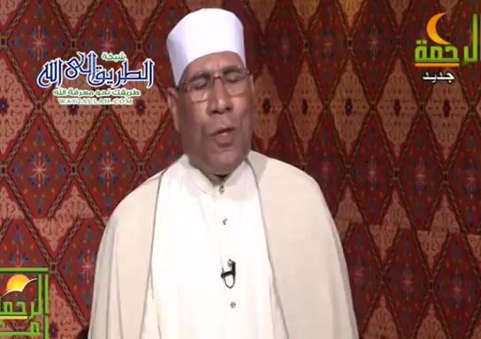 مع الرحمه- رمضان 1442 ( 15/4/2021 )