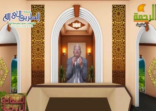 الحبفىالبيتالنبوى(17/4/2021)السعادةالزوجيه