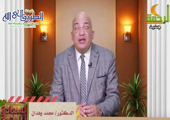حماتىمشكله(18/4/2021)السعادةالزوجيه