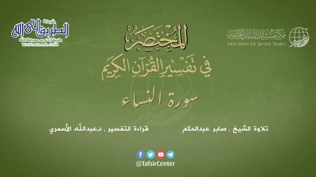 04 - سورة النساء - المختصر في تفسير القرآن الكريم - عبدالله الأسمري