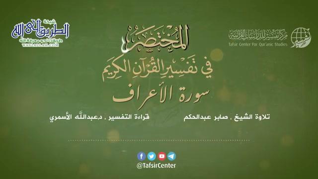 07 - قراءة تفسير سورة الأعراف من كتاب المختصر - بصوت- د.عبدالله الأسمري