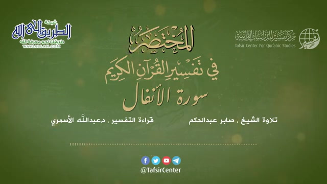 08 - قراءة تفسير سورة الأنفال من كتاب المختصر - بصوت- د.عبدالله الأسمري
