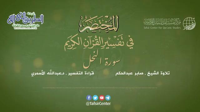 16-قراءةتفسيرسورةالنحلمنكتابالمختصر-بصوت-د.عبداللهالأسمري