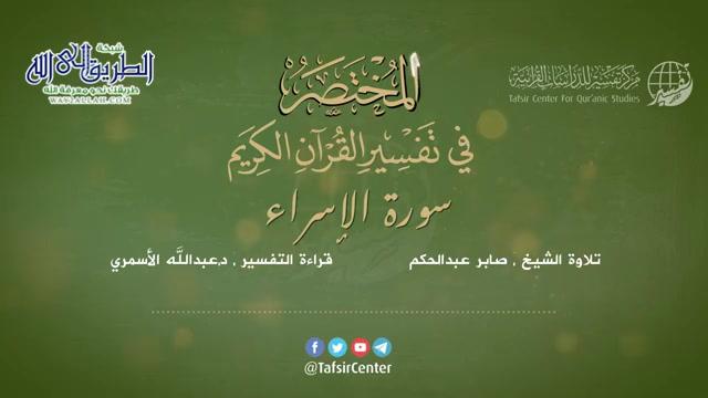 17-قراءةتفسيرسورةالإسراءمنكتابالمختصر-بصوت-د.عبداللهالأسمري