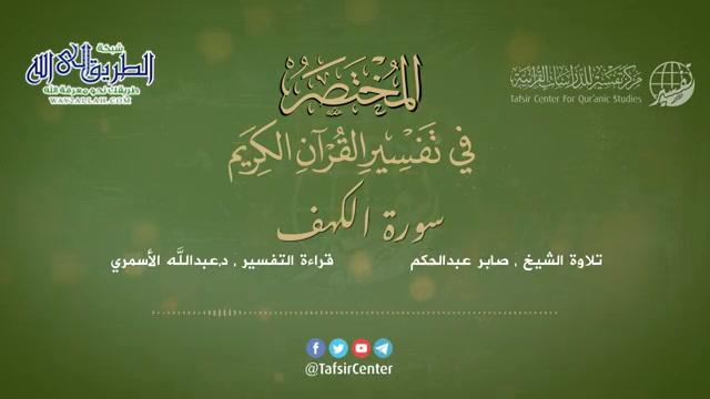 18-قراءةتفسيرسورةالكهفمنكتابالمختصر-بصوت-د.عبداللهالأسمري
