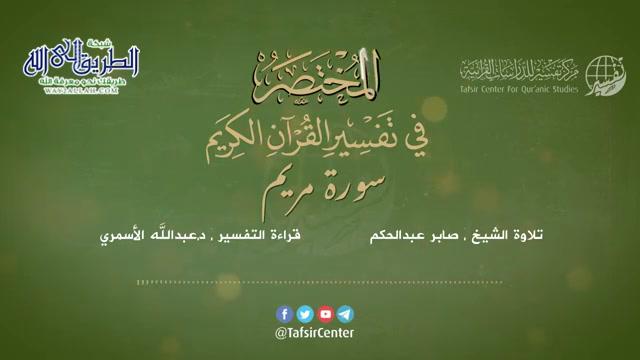 19-سورةمريم-المختصرفيتفسيرالقرآنالكريم-عبداللهالاسمري