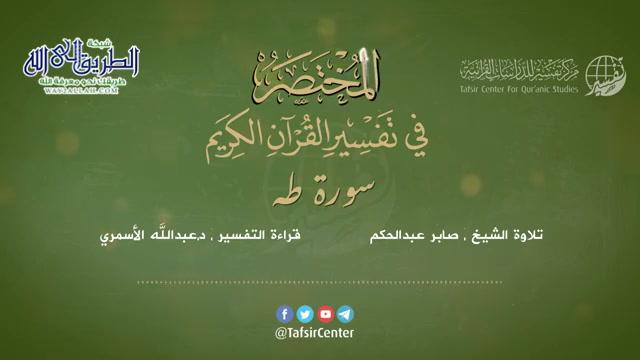 20-سورةطه-المختصرفيتفسيرالقرآنالكريم-عبداللهالأسمري