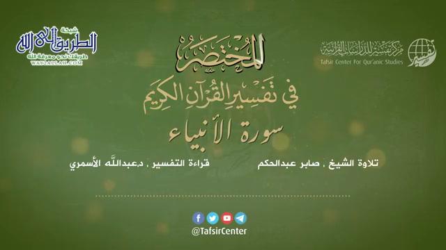 21-سورةالأنبياء-المختصرفيتفسيرالقرآنالكريم-عبداللهالأسمري