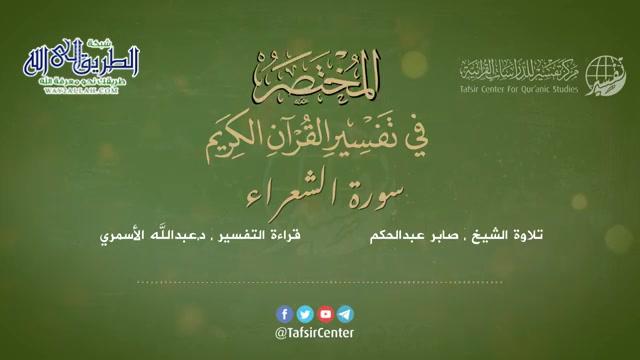 26 - سورة الشعراء - المختصر في تفسير القرآن الكريم - عبدالله الأسمري