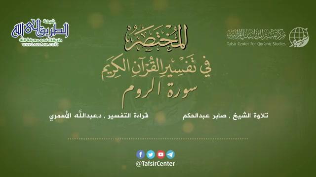 30-سورةالروم-المختصرفيتفسيرالقرآنالكريم-عبداللهالأسمري