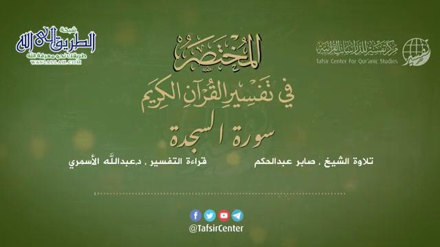 32-سورةالسجدة-المختصرفيتفسيرالقرآنالكريم-عبداللهالأسمري