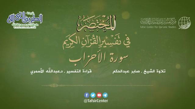 33-سورةالأحزاب-المختصرفيتفسيرالقرآنالكريم-عبداللهالأسمري