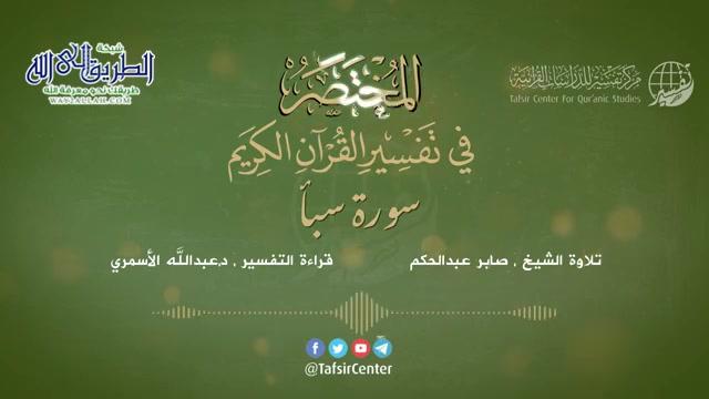 34-سورةسبأ-المختصرفيتفسيرالقرآنالكريم-عبداللهالاسمري