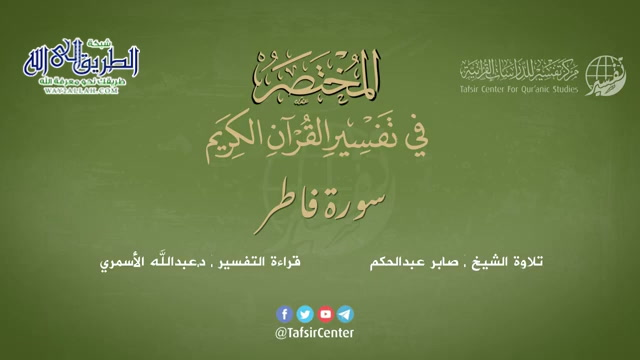 35-سورةفاطر-المختصرفيتفسيرالقرآنالكريم-عبداللهالأسمري