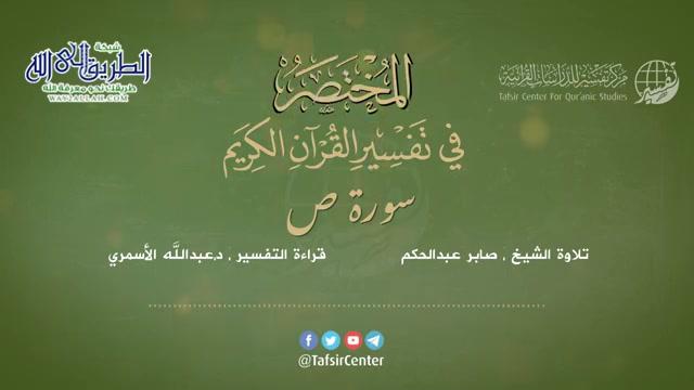 38 - سورة ص - المختصر في تفسير القرآن الكريم - عبدالله الأسمري
