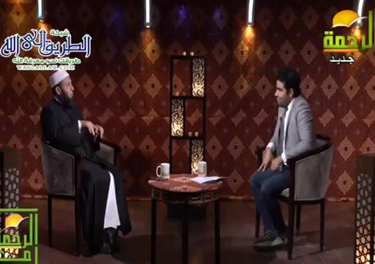 معالرحمه-رمضان1442(19/4/2021)