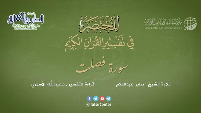 41-سورةفصلت-المختصرفيتفسيرالقرآنالكريم-عبداللهالأسمري