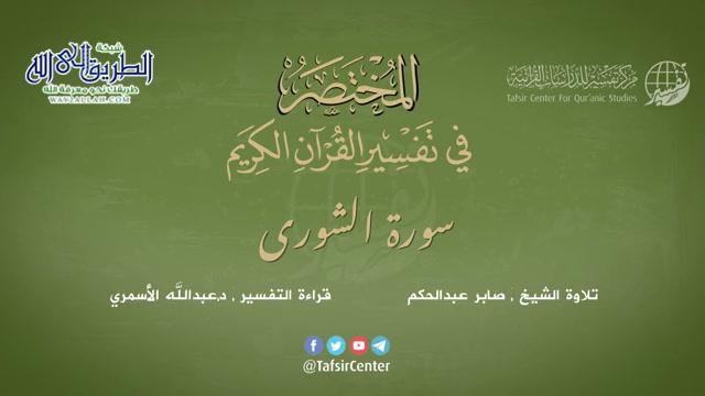 42-سورةالشورى-المختصرفيتفسيرالقرآنالكريم-عبداللهالأسمري