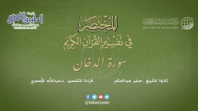 44-سورةالدخان-المختصرفيتفسيرالقرآنالكريم-عبداللهالأسمري