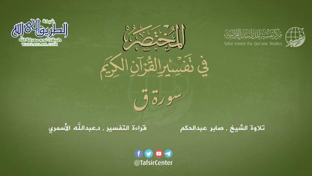 50 - سورة ق - المختصر في تفسير القرآن الكريم - عبدالله الأسمري