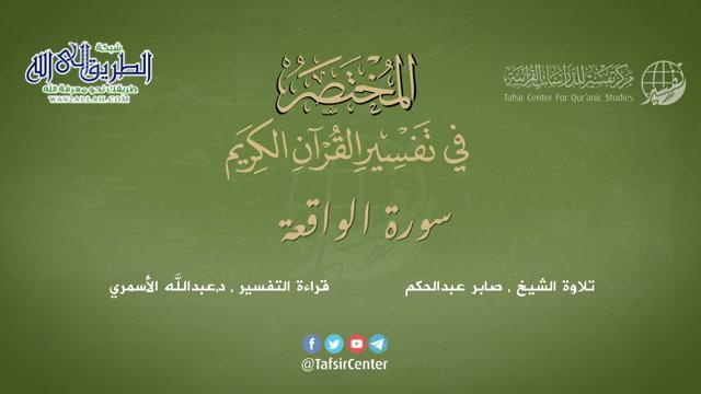 56 - سورة الواقعة - المختصر في تفسير القرآن الكريم - عبدالله الأسمري