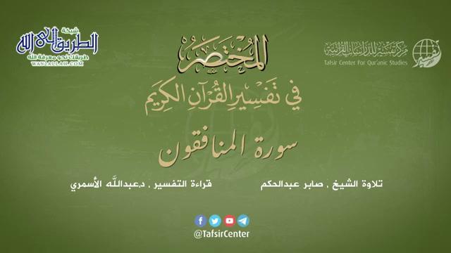 63 - سورة المنافقون - المختصر في تفسير القرآن الكريم - عبدالله الأسمري
