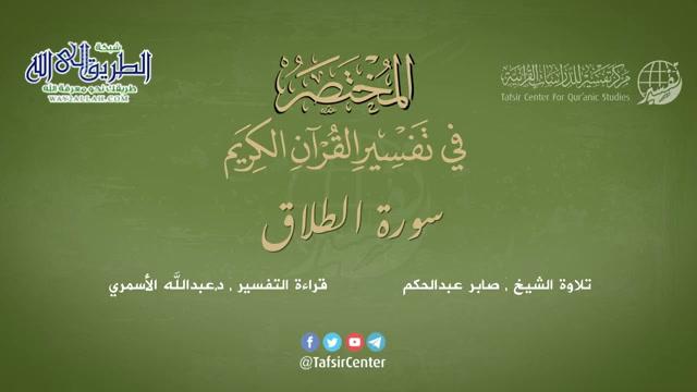 65-سورةالطلاق-المختصرفيتفسيرالقرآنالكريم-عبداللهالأسمري